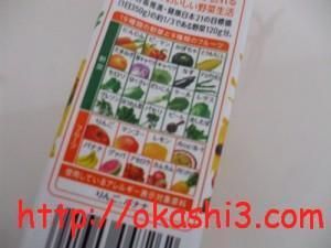 KAGOME野菜生活100フルーティサラダ
