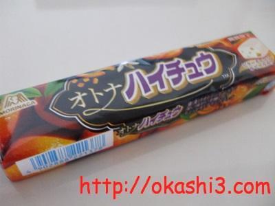 オトナハイチュウオレンジ