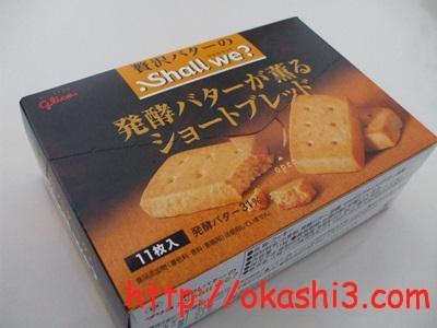 贅沢バターのショートブレッド
