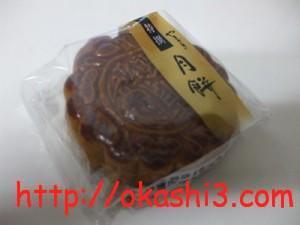 ヤマザキ特選月餅