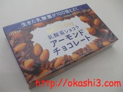 乳酸菌ショコラアーモンドチョコ