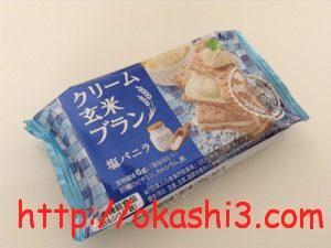 玄米ブラン塩バニラ