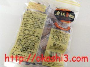 炭焼珈琲キャラメル(筑豊製菓)