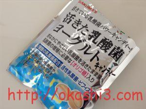 SAKUMA'S 活きた乳酸菌ヨーグルトキャンディ