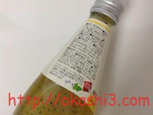 バジルシードドリンク(パイナップル味)