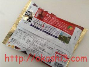神戸ショコラ濃厚ミルクチョコレート