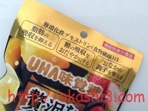 UHA味覚糖 贅沢なOFFのど飴