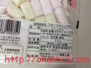 自然味良品フルーツマシュマロ 原材料