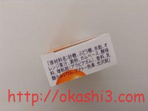 マルカワフーセンガム(オレンジ) 原材料