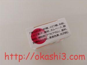丸川製菓フーセンガムいちご味 原材料