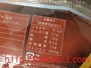 マクビティダイジェスティブビスケット(McVities Digestive Biscuit)・ミルクチョコレート 栄養成分 カロリー