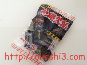 生沖縄黒飴(松尾製菓)