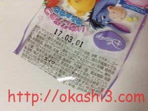 いちごチョコマシュマロ(クマのぷーさん) 原材料 栄養成分 カロリー アレルギー