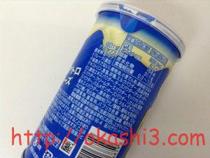 Pringlesクアトロチーズ味 原材料 栄養成分