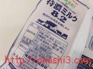 UHA味覚糖特濃ミルク8.2 原材料