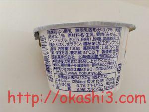 北海道乳業フルーツサラダヨーグルト 原材料・栄養成分・アレルギー