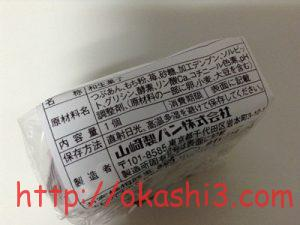 ヤマザキ苺大福 原材料・アレルゲン