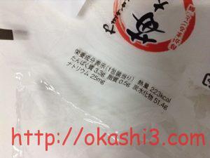 ヤマザキ苺大福 カロリー・栄養成分
