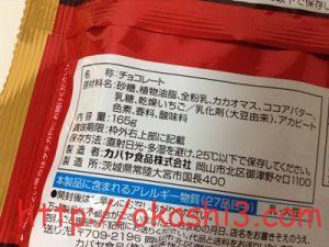 カバヤあっさりショコラ苺 原材料 アレルギー