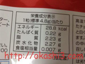 カバヤあっさりショコラ苺 栄養成分 カロリー
