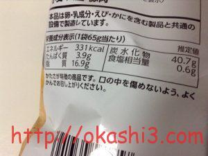 堅揚げポテトブラックペッパー 原材料・アレルギー・栄養成分