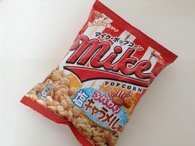 マイクポップコーン塩キャラメル味