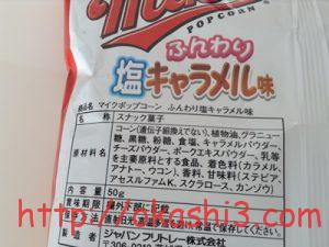 マイクポップコーン ふんわり塩キャラメル味 原材料