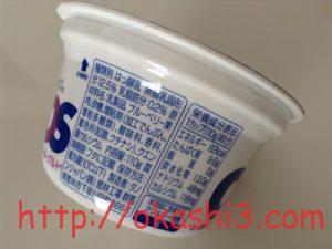 オイコスブルーベリー味 栄養成分とアレルギーと原材料