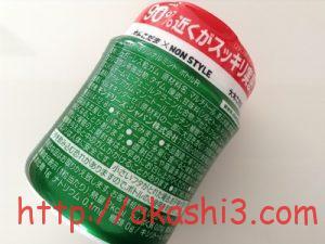クロレッツボトルガム オリジナルミント 原材料 栄養成分