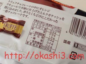 ブルボントリュフ(ミルクガナッシュチョコレート) 栄養成分・アレルゲン