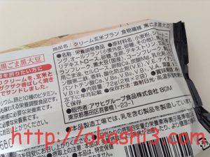 玄米ブラン黒ごま黒大豆  カロリー・原材料・栄養成分・食物繊維