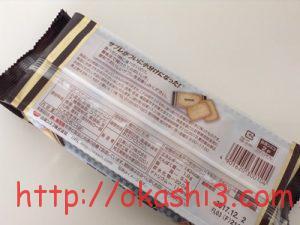 ココナッツサブレ(小分け) 枚数・カロリー・原材料・栄養成分・アレルギー・価格