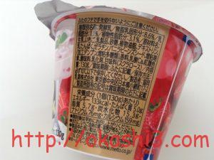 大人のプレミアムヨーグルト(ごほうび苺バニラ) 原材料・栄養成分・アレルギー・価格