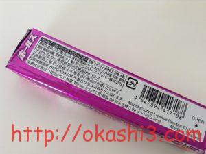 HALLSフルーツエクスプロージョン(アサイー&ざくろ味) 原材料・栄養成分・カロリー・価格