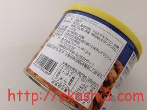 ハニーローストピーナッツ カロリー・原材料・栄養成分・アレルギー・価格
