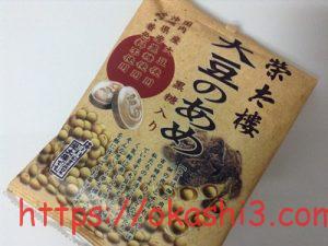 榮太郎大豆のあめ(黒糖入り)