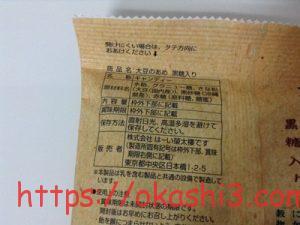 榮太郎大豆のあめ(黒糖入り) 原材料