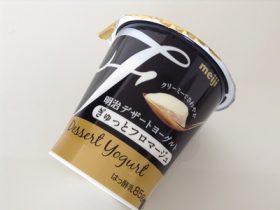 明治デザートヨールグルト ぎゅっとフロマージュ 感想・価格・原材料・栄養成分・アレルギー