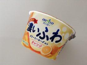 濃いふわ(オレンジ)を食べてみた!味の感想・原材料・栄養成分など