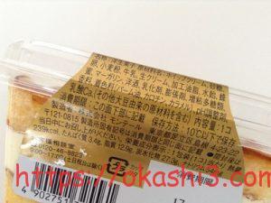 モンテール特製生カステラ(ざらめ入り) カロリー・原材料・栄養成分・アレルギー