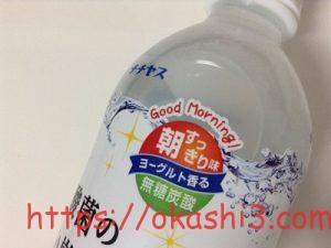 乳酸菌の白い炭酸水 口コミ