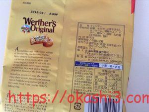 ヴェルタースオリジナル(キャラメルキャンディ) カロリー・原材料・栄養成分・アレルギー