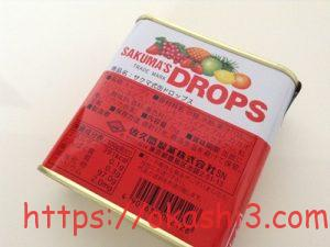サクマ式ドロップス 原材料・栄養成分・カロリー