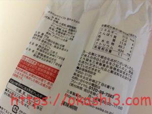 かりかりツイスト 桜キャラメル 原材料・栄養成分・カロリー