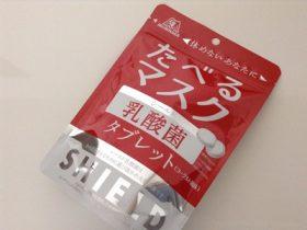 たべるマスクシールド乳酸菌タブレット(ヨーグルト風味)