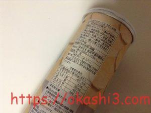 ハッピーポケット POTATO CHIPS 中国産 うすしお味 原材料・栄養成分・カロリー・アレルギー