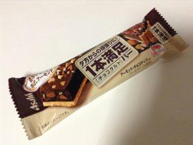 1本満足バー チョコタルト カロリー・値段