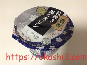 雪印メグミルク アジア茶房 粗挽き黒ごまプリン