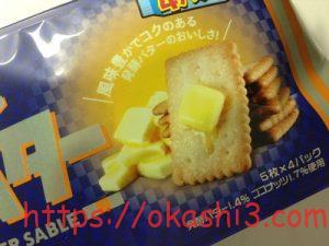 ココナッツサブレ発酵バター パッケージ