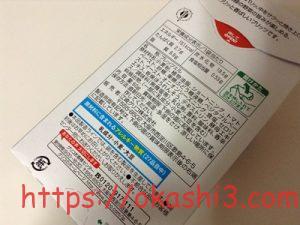 トマトプリッツ TOMATO PRETZ カロリー・原材料・栄養成分・アレルギー